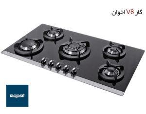 گاز اخوان مدل ونوس 8