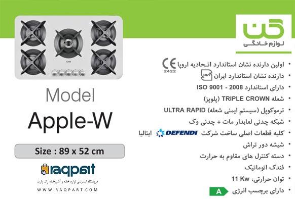 اجاق گاز کن مدل اپل سفید