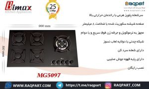 اجاق گاز بیمکث مدل MG5097